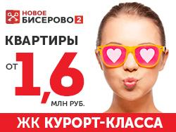 ЖК курорт-класса у озера Бисерово от 1,6 млн руб. Малоэтажный ЖК. 5 минут до станции